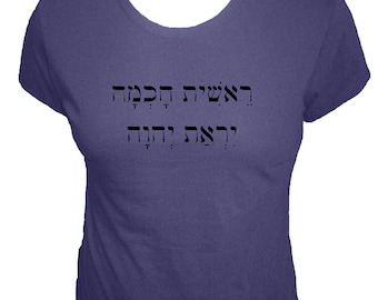 Psalm 111 in Hebrew Organic Cotton and Organic Bamboo Women's Shirt in Purple- Tshirt Size S, M, L, XL