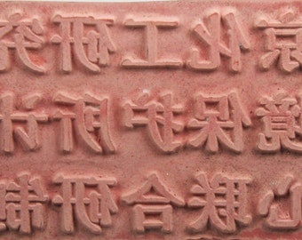 Chinese Characters Design Stamp Tool for Polymer Ceramic PMC Clay Design - Chinese Lettering design stamp - Oriental Characters Design Stamp