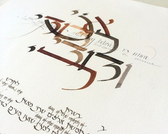 beloved ketubah with personalization giclee print by stephanie caplan