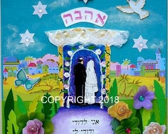 Messianic Art, Wedding