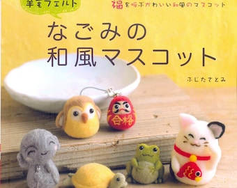 Out-of-print Felt Wool Lucky Charm - Japanese craft book