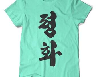 "Korean ""Peace"" pyeonghwa 평화, T-shirt"