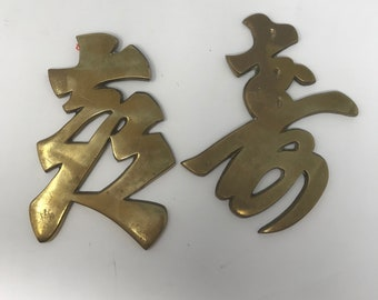 Vintage Chinese Characters, Brass Characters, Chinese Collectibles, Asian Collectibles