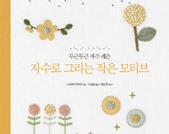 NEW Small embroidery motif Book by Shirai Kazumi(Korean Ver) - Embroidered Little Motif by Kazumi Shirai, ironna happa