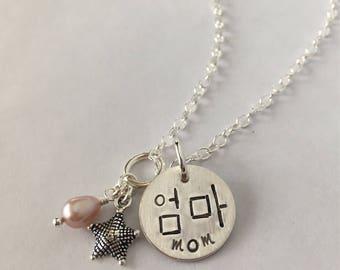 Korean Hangul Umma Mom Pendant With Starfish and Pearl