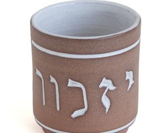 Memorial Candle/Yahrzeit Holder