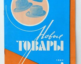 1964 Soviet Russia NEW GOODS Consumer Advertising Catalog Magazine Russian