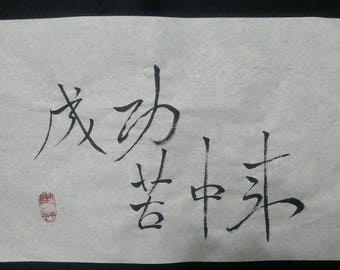 Chinese Calligraphy, writing,creation,Tradition,art, painting,picture,ink,penmanship,Handmade item,word,glad,Taiwan