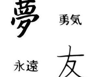 4 Japanese Kanji word rubber stamps unmounted, Dream, Courage, Eternity, Friend, Oriental, Asian words No.12