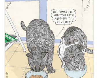 Cats print - sense of humor print in Hebrew -featuring Rafi and Spageti, the famous Israeli cats from Ha'aretz Newspaper Comics