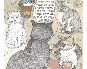 Cats print - 'We are all the same' in Hebrew -  featuring Rafi and Spageti, the famous Israeli cats from Ha'aretz Newspaper Comics