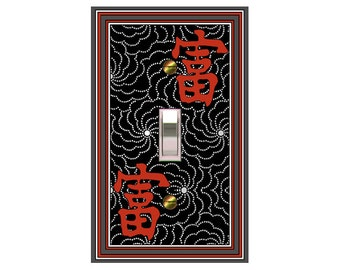 1162a - Asian Kanji Prosperity - mrs butler switch plate covers -