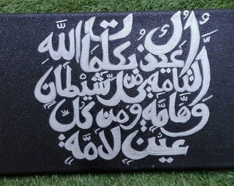 Arabic calligraphy on canvas/canvas/arabic calligrafy child protection
