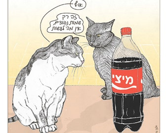 Cats print - 'Mitsi coke' in Hebrew -  featuring Rafi and Spageti, the famous Israeli cats from Ha'aretz Newspaper Comics
