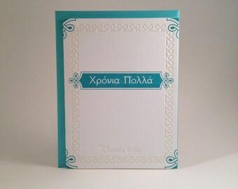 Greek Birthday or New Years Card