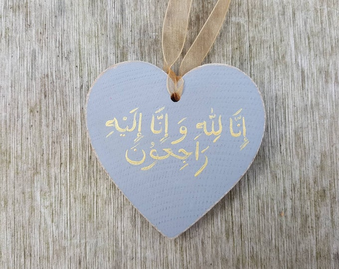 Surely to Allah we belong and to Him we shall return - Arabic + English Islamic sympathy gift