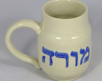 Morah or Moreh They Both Mean Teacher in Hebrew
