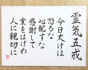 REIKI PRECEPTS - Landscape Version, Japanese Calligraphy, Size A4 [#180502A]