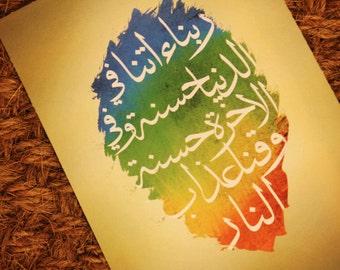Rabbana Dua - Islamic Wall Art and Arabic Calligraphy   Digital Paintings & Giclee Art   Modern Islamic Wall Decor   Dua