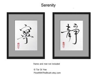 Original Chinese Calligraphy - Serenity