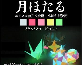 Luminous Origami 5 Color set/oly ester Origami 18 Color Set