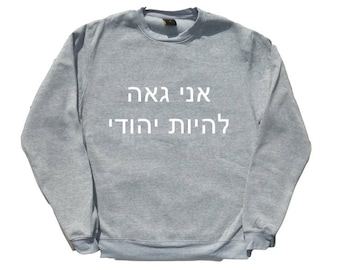 Proud to be Jew, Hebrew sweatshirt, Hebrew letters, Jewish sweatshirt, Sweatshirt gift, Judaica, Hebrew, Hebrew sweater, Jewish sweater