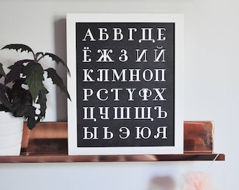 Russian Alphabet Letters Art Print   Cyrillic Alphabet Poster   ABC Wall Art   Nursery or Playroom Wall Decor