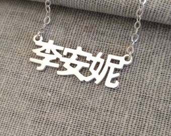 Mandarin Name Necklace,Silver Chinese Name Necklace,Chinese Necklace,Mandarin Necklace,Chinese Characters Necklace,Oriental Necklace