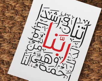 Surah Kahf - Islamic Wall Art and Arabic Calligraphy   Digital Paintings & Giclee Art   Our Lord, Give Us From Thy Mercy   Mod Decor