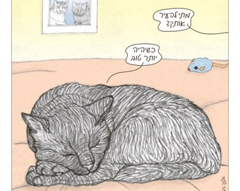 Cats print - When it gets better Print in Hebrew -  featuring Rafi, the famous Israeli cat from Ha'aretz Newspaper Comics