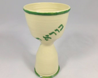 Boray Pri Hagafen Kiddush Cup