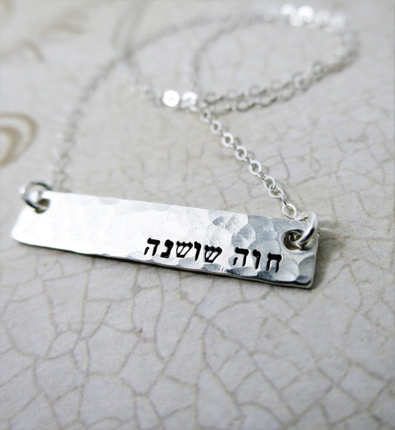 Hebrew Name Necklace - Sterling Silver Bar Necklace - Hebrew Bar Necklace - Hand Stamped Name Necklace - Silver Bar Necklace - Hammered