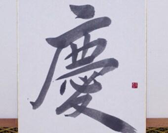 Japanese calligraphy - KEI (happy)