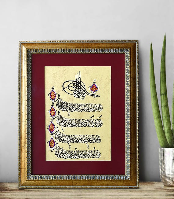 Islamic Wall Decor HANDWRITTEN Surah Al-Fatiha Muslim Wall