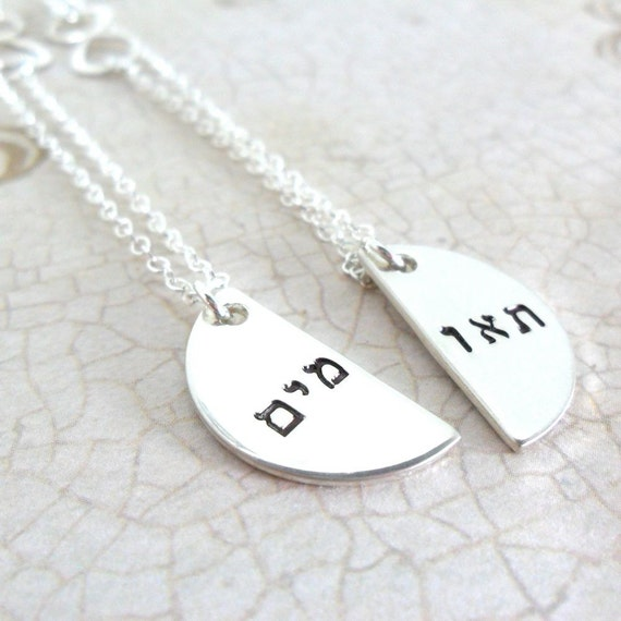 Hebrew Necklace - Best Friends Necklaces - Sisters Necklaces - Infinity Necklace - Custom Sterling Silver - Hand Stamped