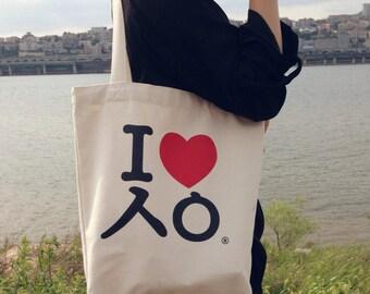 I Love Seoul tote bag (hangul design)