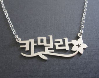 Personalized Korean Name Necklace with Flower - 4 Colors - Hangul Name Necklace - Korean Jewelry - Custom Name Gift - Girl Necklace