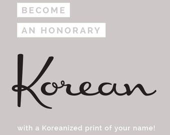 Become an HONORARY KOREAN! Korean Name   Custom Korean Name   Hangul   Korean Hangul   Korean Print   Korean Art Print   Korean Gift   한글