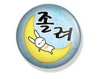 "Korean Hangul ""Sleepy"" Bunny Button, Korean pin, Rabbit on the moon button, Hangul button, Korean student gifts, Korean teacher gift, Kpop"