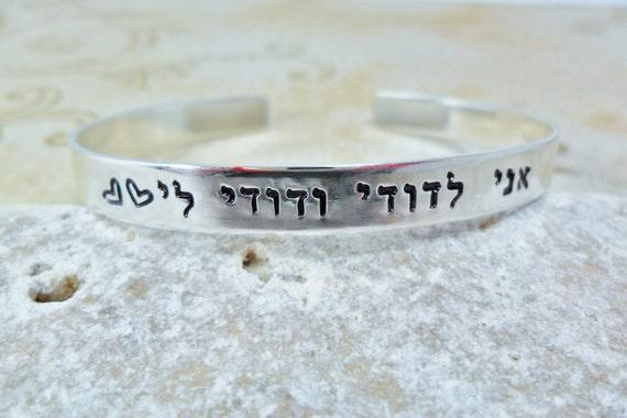 Hebrew Jewelry - Sterling Silver Cuff - Ani l'dodi v'dodi li - I am my beloved's and my beloved is mine - Jewish Bride - Jewish Wedding