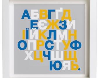 Ukrainian Upper-case Alphabet Poster 10x10 | Giclée art print