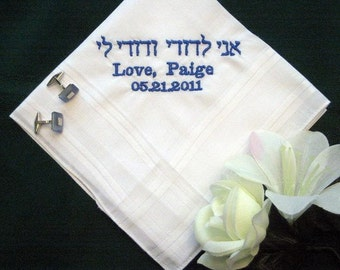 Personalized Wedding Gift - Wedding handkerchiefs in Hebrew from the Bride to the Groom includes shipping in the US