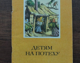 Children for fun, Fairy tale, poems, USSR 1982