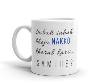Hyderabadi Mug - Subah Subah bheja nakko kharab karro...Samjhe? Don't mess with me so early in the morning, understand?