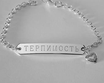 Custom Engraved Personalized Silver Plated ID Bracelet with Heart Charm  - Hand Engraved