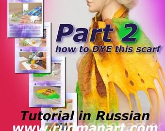 Felted Scarf Shawl Wrap Dyeing Tutorial  in Russian PDF Part 2
