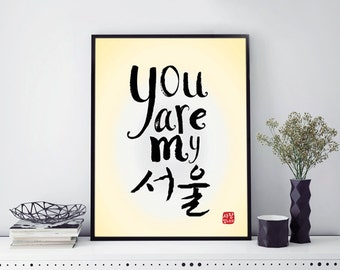 You are my Seoul wall poster, You are my 서울, You're my Seoul, 서울 poster, Seoul poster, Digital Print, Instant Download
