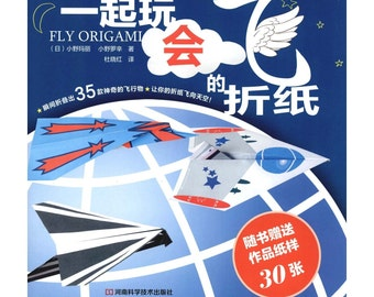 35 Origami Paper Airplanes Japanese Craft Book (In Chinese)