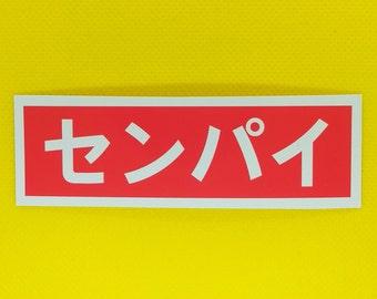"Senpai/""センパイ"" - Sticker"
