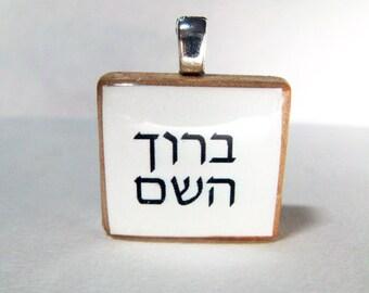 Baruch HaShem - thank God - Hebrew Scrabble tile pendant on white